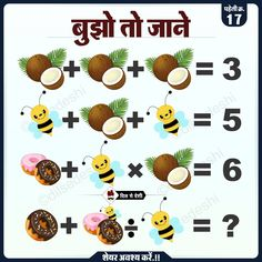 Funny Puzzles, Logic Puzzles, Math Quizzes, Math Games, Mind Puzzles, Interesting Facts In Hindi, Funny Questions, Picture Puzzles, School Hacks