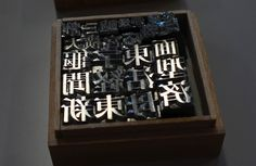 Dark Roasted Blend: Intricate Japanese Movable Type Sets