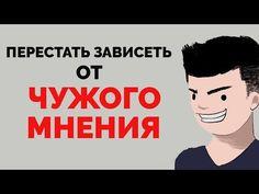 Как перестать зависеть от чужого мнения - YouTube