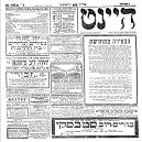 """The website """"Historical Jewish Press"""" (Tel-Aviv University and National Library of Israel) makes freely available, fully digitized and searchable, three important daily newspapers published in Yiddish in Warsaw between the two world wars: Haynt (1908-1939), Der Moment (1910-1939), and Unzer Express (1928-1939). And coming soon: Literarishe bleter (1924-1939), leading Yiddish literary publication (a weekly) in interwar Poland"""