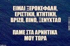 Greek Quotes, Lyrics, Relax, Names, Funny, Photography, Humor, Photograph, Fotografie