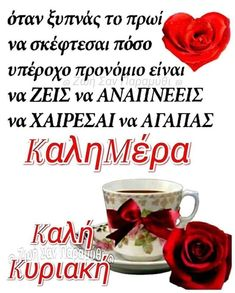 Greek Quotes, Good Morning, Instagram, Hair, Beauty, Projects, Buen Dia, Bonjour, Bom Dia