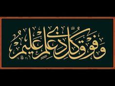İnsanı Rahatlatan Esmaül Hüsna Esma Zikri. - YouTube Allah, Youtube, God, Allah Islam