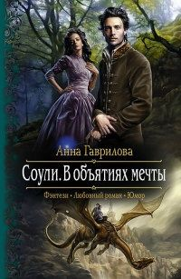Книга « Соули. В объятиях мечты » - читать онлайн Book Design Inspiration, Beautiful Book Covers, Books Online, Books To Read, Author, Fantasy, Reading, Artist, Movie Posters