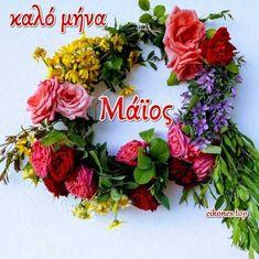 Μάϊος: Εικόνες για καλημέρα-καλό μήνα-καλή πρωτομαγιά - eikones top Floral Wreath, Wreaths, Seasons, Crafts, Home Decor, Floral Crown, Manualidades, Decoration Home, Door Wreaths