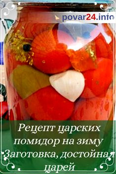 Home Canning, Cafe Food, Preserves, Pickles, Watermelon, Diy And Crafts, Food And Drink, Cooking Recipes, Fruit