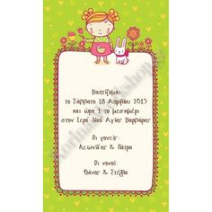 Προσκλητήρια βάπτισης / Baptism Invitations www.KorinasWorkshop.gr