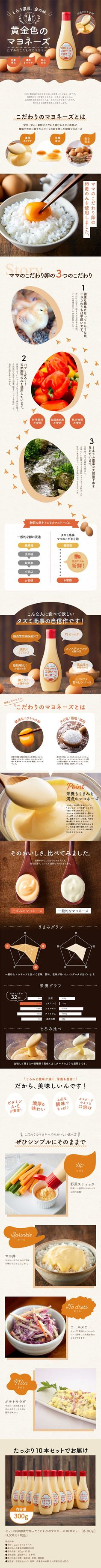 """Hyogo Prefecture Ichikawa Town Hometown Tax Payment Site """"Egg Yolk Special Mayonnaise"""" Landing Page (LP) Cleanliness Food Web Design, Site Design, Food Banner, Web Banner, Poster Design Layout, Japan Design, Website Layout, Web Inspiration, Type Setting"""