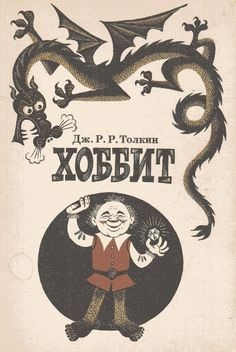 """""""Happy birthday to J. Tolkien, born today in Here's four wonderful Hobbit illustrations by Tove Jansson, Maurice Sendak, Mikhail Belomlinsky and Cees Kelfkens to celebrate. Tolkien Books, J. R. R. Tolkien, Science Fiction, Arte Nerd, Dragon Illustration, Type Illustration, Mystery, Maurice Sendak, Tove Jansson"""