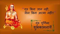 There are four main sects within Hinduism: Shaivism, Vaishnavism, Shaktism, Smartism, in which six main gods are worshiped Sanskrit Quotes, Sanskrit Mantra, Good Morning Photos, Good Morning Wishes, Happy Guru Purnima Images, Guru Purnima Greetings, Guru Purnima Wishes, Swami Vivekananda Wallpapers, Thank You Quotes For Friends