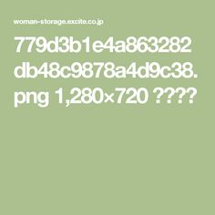 779d3b1e4a863282db48c9878a4d9c38.png 1,280×720 ピクセル