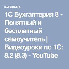 1С Бухгалтерия 8 - Понятный и бесплатный самоучитель | Видеоуроки по 1С: 8.2 (8.3) - YouTube