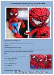 Человек-паук, схема