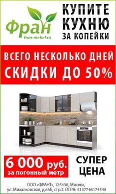 Мебель скидки, акции, распродажи, купоны на скидку, промокоды Kitchen Appliances, Diy Kitchen Appliances, Home Appliances, Appliances, Kitchen Gadgets