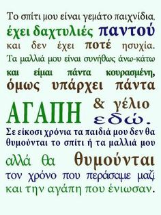 Ο χρονος που περασαμε μαζι ... Baby Quotes, Me Quotes, Grammar Quotes, Kids Behavior, Greek Quotes, Sweet Words, Child Love, Raising Kids, Deep Thoughts