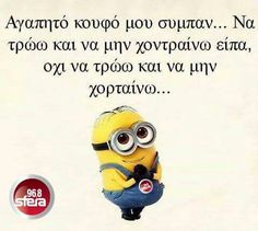 Minions, Life Is Good, Funny Jokes, Humor, Memes, Fictional Characters, Greek, Quotes, Quotations