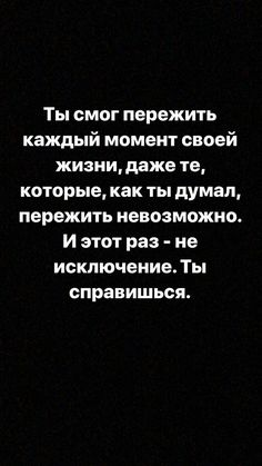 Broken Heart Syndrome, Words Quotes, Life Quotes, Russian Quotes, Always Remember, Good Vibes Only, Depression, Mindfulness, Cards Against Humanity