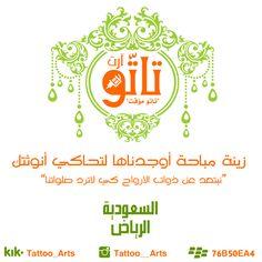 #فالك_طيب #دعاية #ابداع #اعلان #اعلانات #تسويق #الرياض #السعودية #فن #تاتو #تاتتو #عروض #تخفيضات #جمال #اناقة #انوثه #زينه #Tattoo #art #saudi #riyadh #beauty