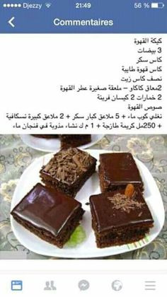 Arabic Dessert, Arabic Sweets, Sweets Recipes, Cake Recipes, Cooking Recipes, Middle Eastern Desserts, Arabian Food, Biscuits, Cupcake Cakes