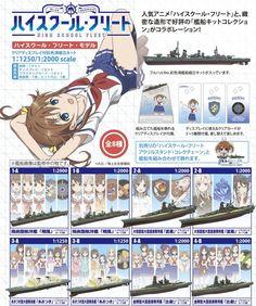Amazon.co.jp   ハイスクール・フリート・モデル 10個入 食玩・ガム(ハイスクールフリート)   ホビー 通販