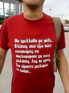 Funny Greek, Funny Memes, Jokes, Greek Words, Greek Quotes, Just Kidding, Funny Photos, Funny Shirts, Best Quotes