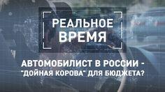"""Реальное время: Автомобилист в России - """"дойная корова"""" для бюджета?"""