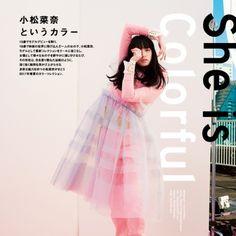 (画像1/4) 小松菜奈(画像提供:文化出版局) - 小松菜奈流の最新ファッション 気になるキーワードも明かす