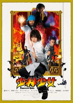 A Shaolin-trainer young woman returns to Japan to resuscitate her grandfather's defunct martial arts school. Movies 2019, New Movies, Movies Online, Jackie Chan Movies, Kung Fu Hustle, Kung Fu Movies, Movies Now Playing, Japanese Film, Harry Potter Film