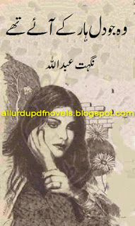 allurdupdfnovels: Woh Jo Dil Har Ke Aye They By Nighat Abdullah Sufi Poetry, Quotes From Novels, Urdu Novels, Stories For Kids, Most Romantic, Reading Online, Free Books, Comedy, Fiction