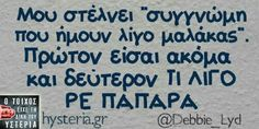 Greek Memes, Funny Greek Quotes, Funny Picture Quotes, Funny Quotes, Woman Quotes, Life Quotes, Funny Images, Funny Pictures, Try Not To Laugh