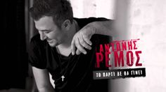 ANTONIS REMOS - TO PARTΙ DE THA GINI | OFFICIAL Audio Release HD [NEW] (...
