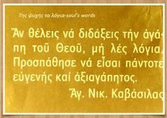 Νικ.Καβασιλας Orthodox Christianity, Greek Quotes, Christian Faith, Gods Love, Prayers, Love Of God, Prayer