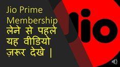 Jio Prime Membership लेने से पहले यह वीडियो ज़रूर देखे | jio | Jio offer...