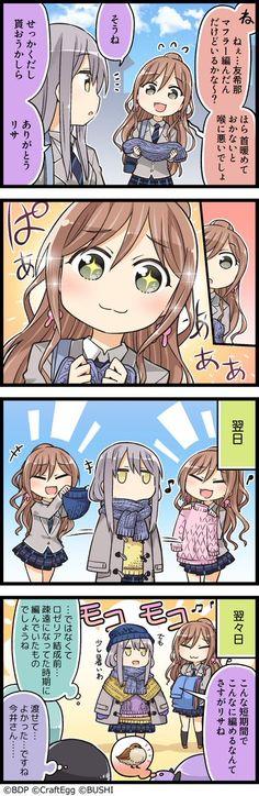 Yuri, Manga Characters, Fictional Characters, Soap Carving, I Love Games, Female Anime, Kokoro, Girl Bands, Manhwa