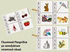 Δραστηριότητες, παιδαγωγικό και εποπτικό υλικό για το Νηπιαγωγείο: Γλωσσικά Παιχνίδια για την Άνοιξη: βρίσκω το αρχικ...