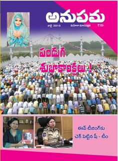 Anupama July-2015 Magazine is available on stands Read Online: http://issuu.com/anupamamagazine Follow US: http://facebook.com/anupamamagazine http://twitter.com/anupamamagazine http://pinterest.com/anupamamagazine http://youtube.com/anupamamagazine