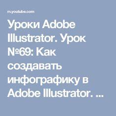 Уроки Adobe Illustrator. Урок №69: Как создавать инфографику в Adobe Illustrator. Часть 1 - YouTube