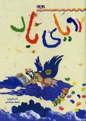 Dream of the Wind, Persian/Farsi illustrated by Hafez MirAftabi.