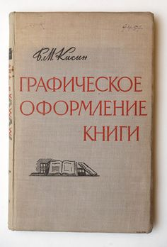1946 Soviet Russia GRAPHIC DESIGN of BOOKS Book Manual Russian Illustrated.