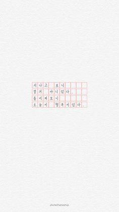 배경화면 of November Korean Text, Korean Phrases, Aesthetic Words, Korean Aesthetic, Iphone Wallpaper Korean, Wallpaper Desktop, Girl Wallpaper, Wallpaper Backgrounds, Bape Shark Wallpaper