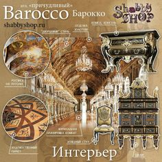 Интерьер стиля Барокко