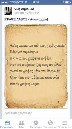 Κική Δημουλά Greek Quotes, Wallpaper Quotes, Love Quotes, Poems, Wallpapers, Inspirational, Feelings, Sayings, Poem