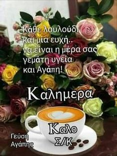 Good Morning, Mugs, Night, Buen Dia, Bonjour, Tumblers, Mug, Good Morning Wishes, Cups
