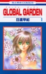 Read Global Garden manga chapters for free.You could read the latest and hottest Global Garden manga in MangaHere. Garden Online, High School Students, Albert Einstein, Shoujo, Science Fiction, Singing, The Creator, Anime, Japan