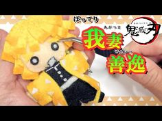 Anime Demon, Diy Toys, Snoopy, Cute, Fictional Characters, Pictures, Anime Outfits, Sewing Stuffed Animals, Kawaii Crafts