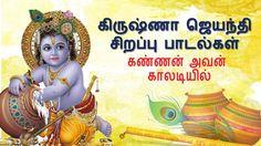 Lord #Krishna #Devotional #Songs - Kannanavan Kaaladiyil - P.Susheela - #KrishnaJanmashtami Special #Bhajan