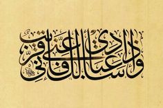 Arabic Calligraphy Art, Calligraphy Quotes, Arabic Art, Caligraphy, Allah In Arabic, Islamic Patterns, Types Of Art, Islamic Art, Wood Carving