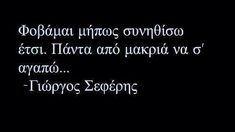George Seferis (GREEK NOBELIST) I am afraid I might get used to it. To love you always from a distance. Greek Words, The Words, More Than Words, Unique Quotes, Inspirational Quotes, Motivational, Wisdom Quotes, Me Quotes, Special Quotes