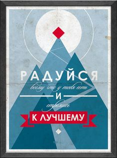 Мотивирующие постеры на каждый день от российского дизайнера.