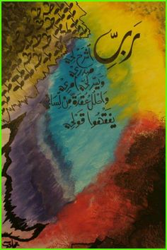 Ac Arabic Calligraphy Design, Beautiful Calligraphy, Islamic Calligraphy, Caligraphy, Rune Symbols, Coran, Sufi, Beautiful Sky, Arabesque